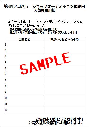 f:id:shima_c_yokosuka:20170414132153p:plain