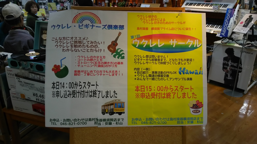 f:id:shima_c_yokosuka:20170426133754j:plain