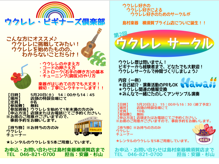 f:id:shima_c_yokosuka:20170510145055p:plain