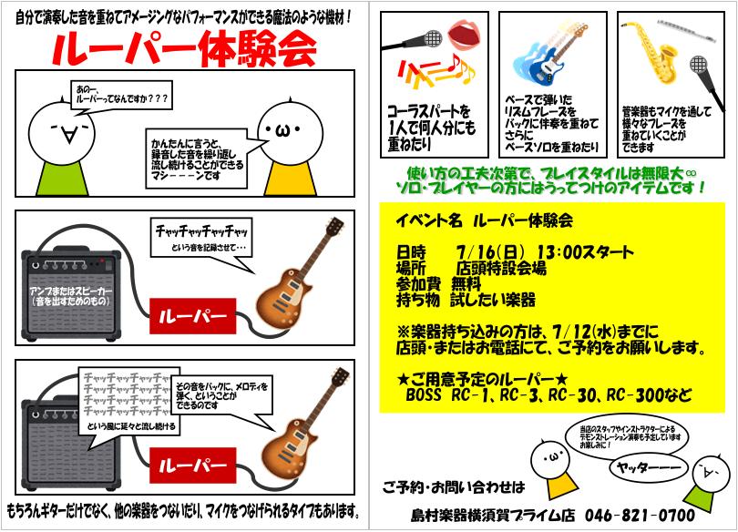 f:id:shima_c_yokosuka:20170527171153p:plain