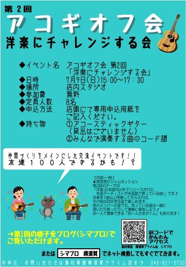 f:id:shima_c_yokosuka:20170609121351j:plain