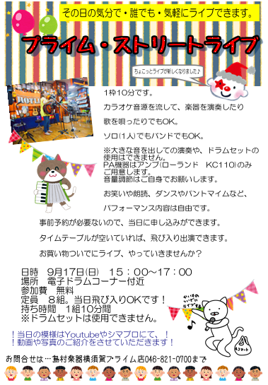 f:id:shima_c_yokosuka:20170707105754p:plain
