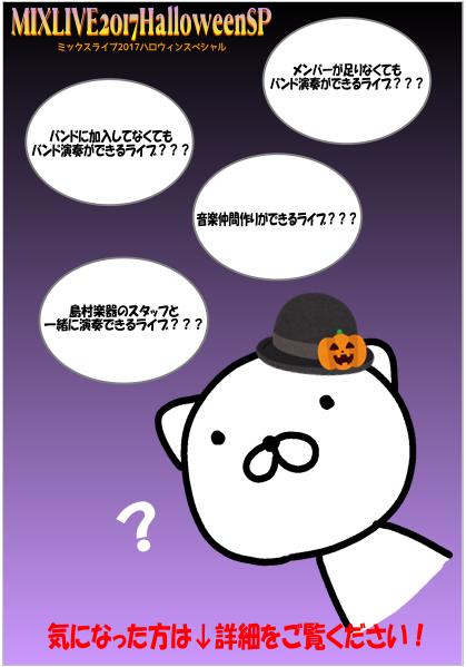 f:id:shima_c_yokosuka:20170708122926p:plain