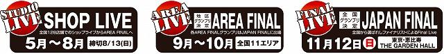 f:id:shima_c_yokosuka:20170708144625j:plain