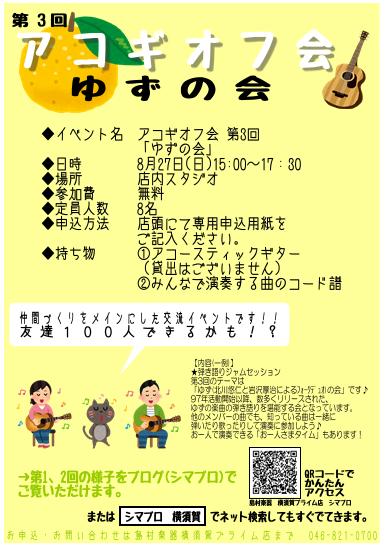f:id:shima_c_yokosuka:20170711151925p:plain