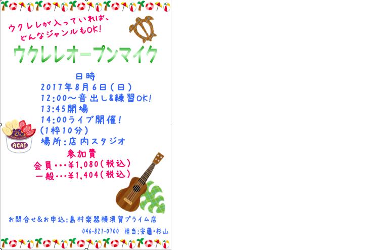 f:id:shima_c_yokosuka:20170719142453p:plain