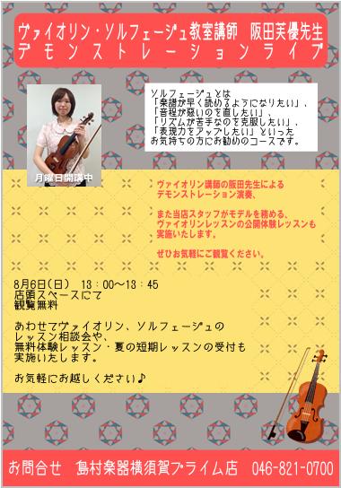 f:id:shima_c_yokosuka:20170725170722p:plain