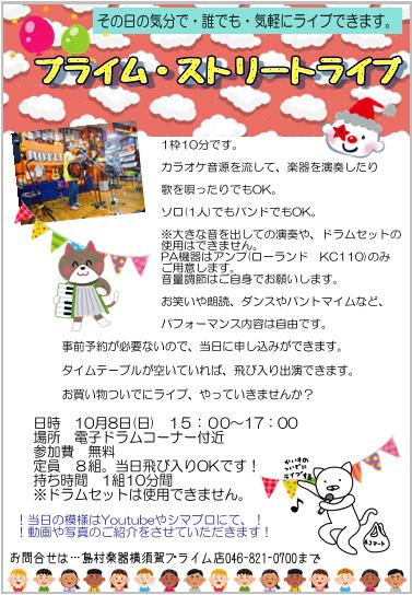 f:id:shima_c_yokosuka:20170725174757p:plain