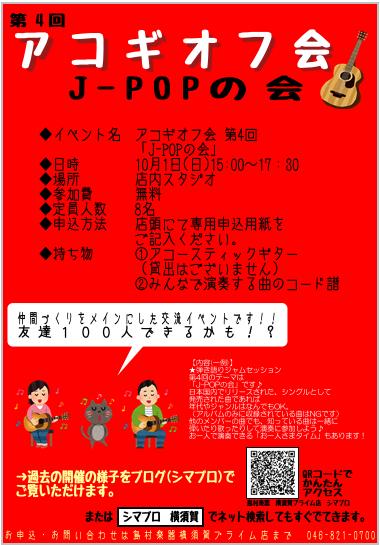 f:id:shima_c_yokosuka:20170819165812p:plain