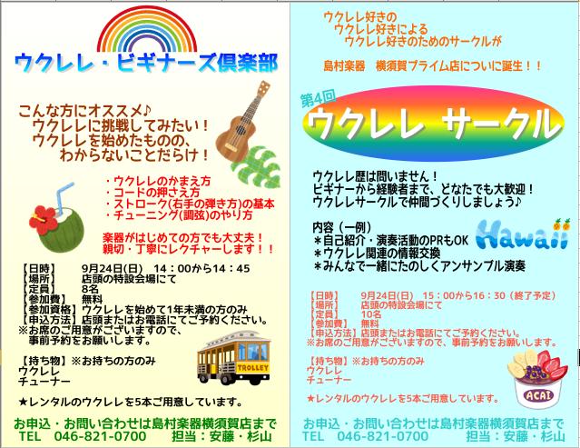 f:id:shima_c_yokosuka:20170823143655p:plain