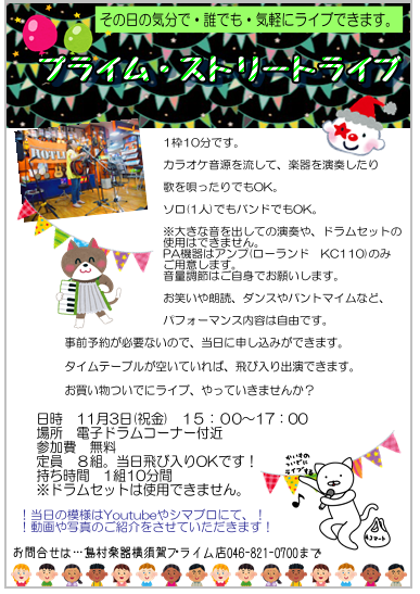 f:id:shima_c_yokosuka:20170913161918p:plain