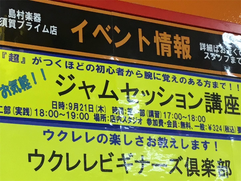 f:id:shima_c_yokosuka:20170921154053j:image