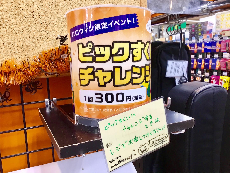 f:id:shima_c_yokosuka:20170926140710j:image