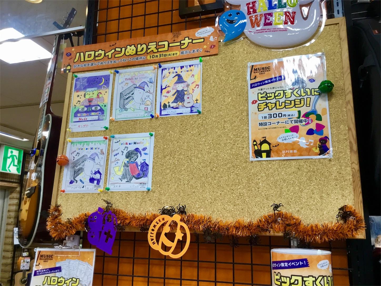 f:id:shima_c_yokosuka:20170930165158j:image