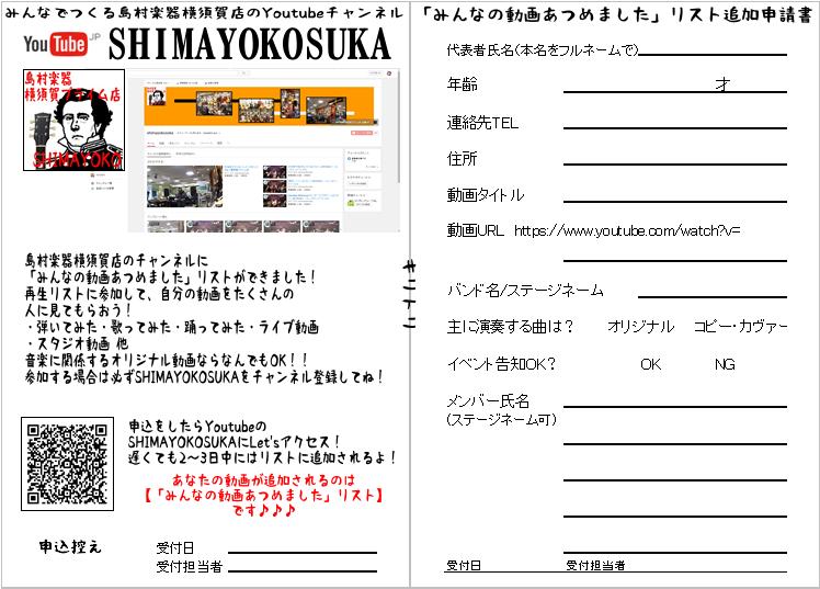 f:id:shima_c_yokosuka:20171006171017p:plain