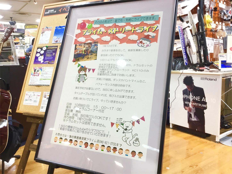 f:id:shima_c_yokosuka:20171007170701j:image