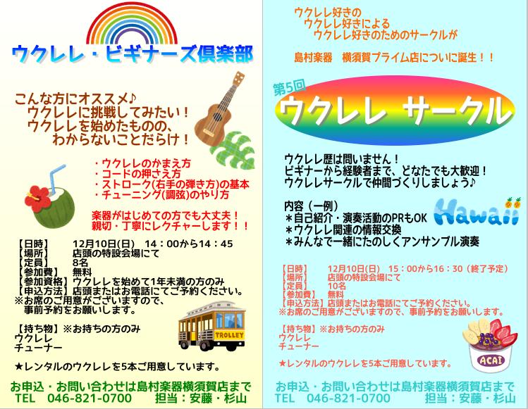 f:id:shima_c_yokosuka:20171012170025p:plain