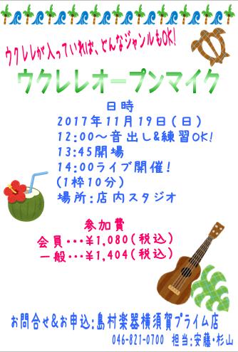 f:id:shima_c_yokosuka:20171012172419p:plain