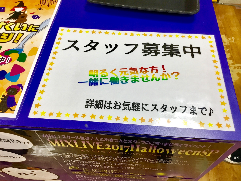 f:id:shima_c_yokosuka:20171014173836j:image