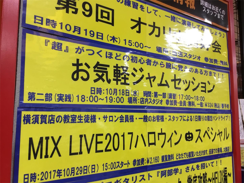 f:id:shima_c_yokosuka:20171018152423j:image