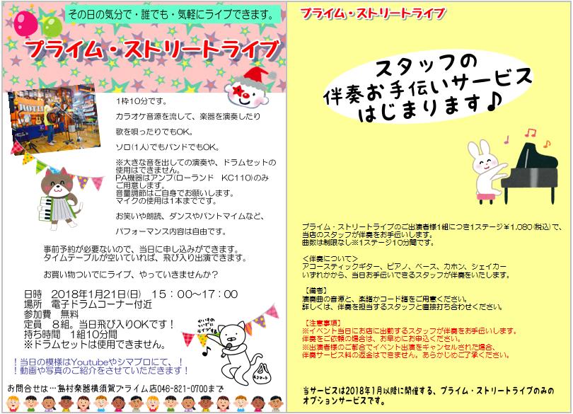 f:id:shima_c_yokosuka:20171021140058p:plain