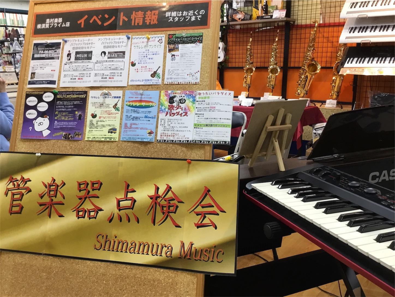 f:id:shima_c_yokosuka:20171021171648j:image