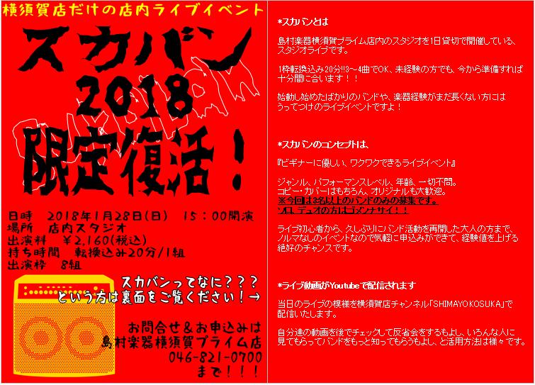 f:id:shima_c_yokosuka:20171107145900p:plain