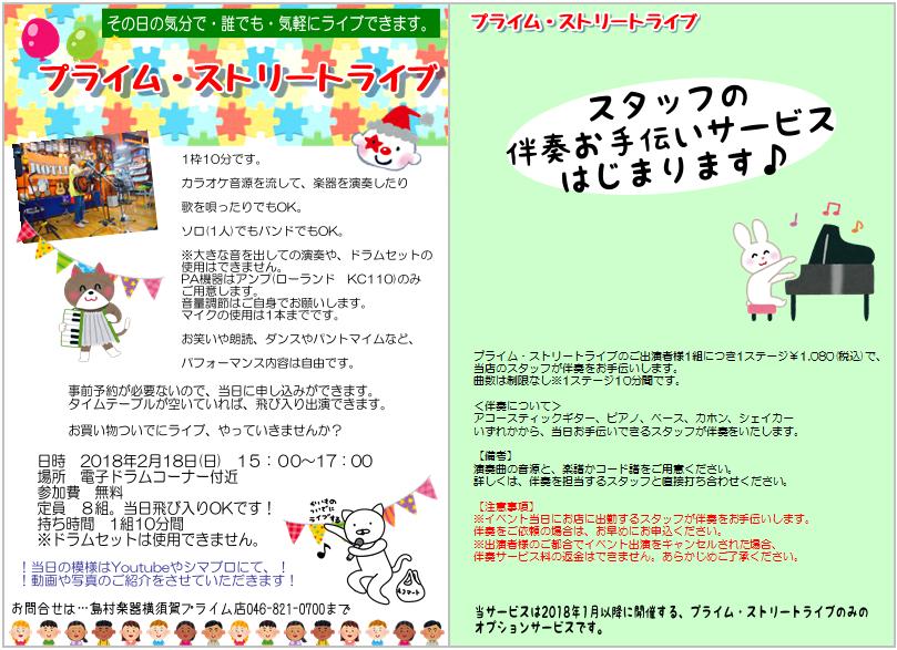 f:id:shima_c_yokosuka:20171114164402p:plain