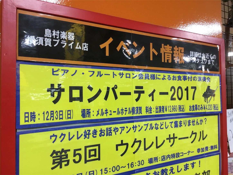 f:id:shima_c_yokosuka:20171202165501j:image