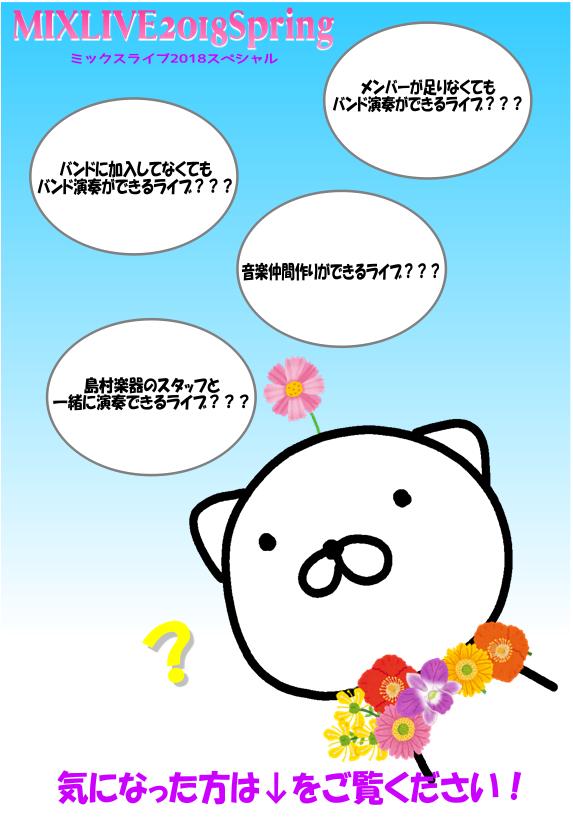 f:id:shima_c_yokosuka:20171206172022p:plain