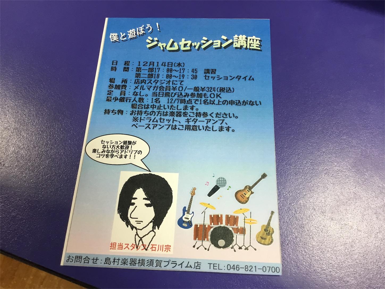f:id:shima_c_yokosuka:20171214114549j:image