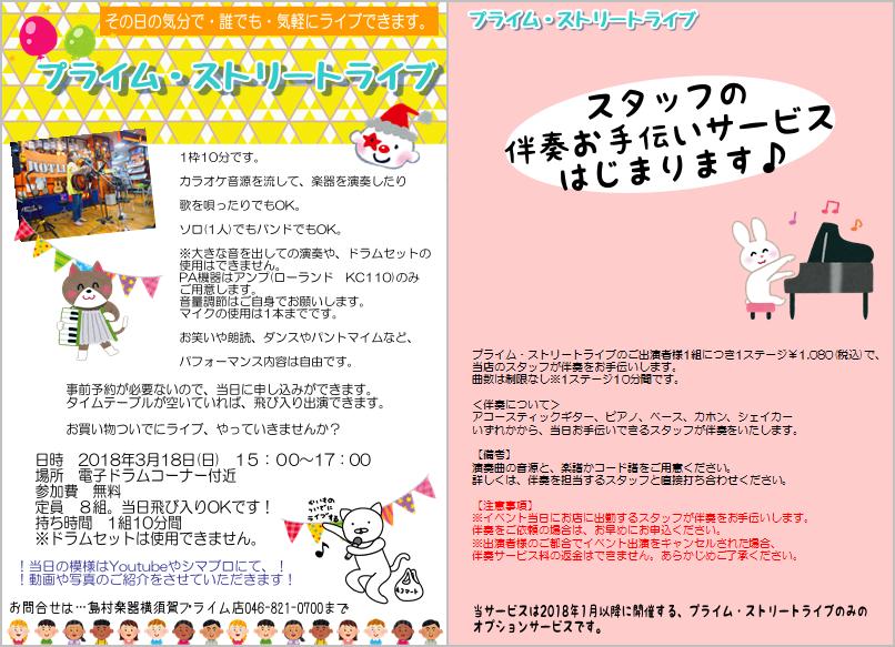 f:id:shima_c_yokosuka:20171222165541p:plain