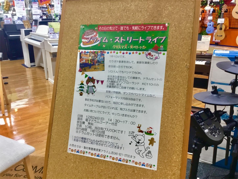 f:id:shima_c_yokosuka:20171222173437j:image
