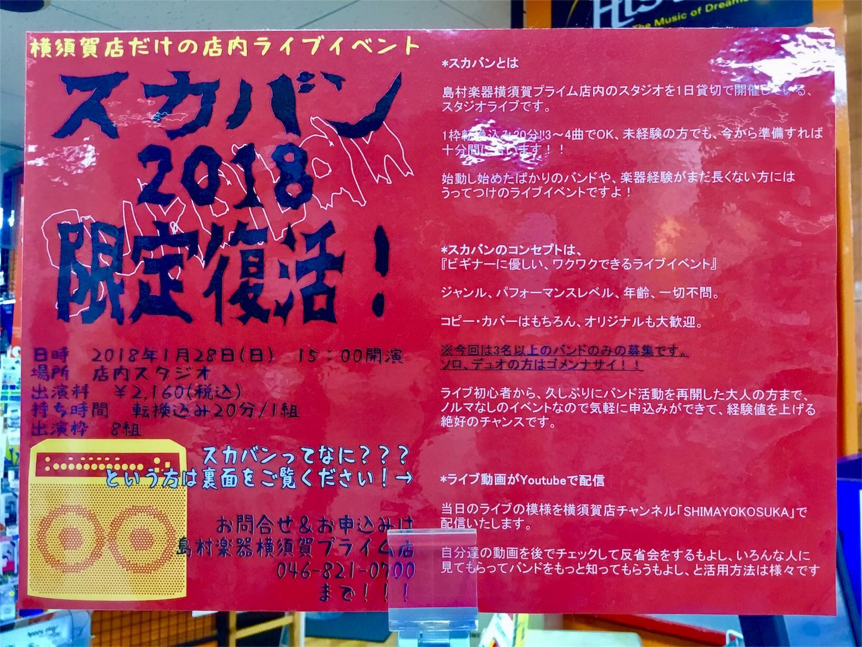 f:id:shima_c_yokosuka:20171231133634j:image