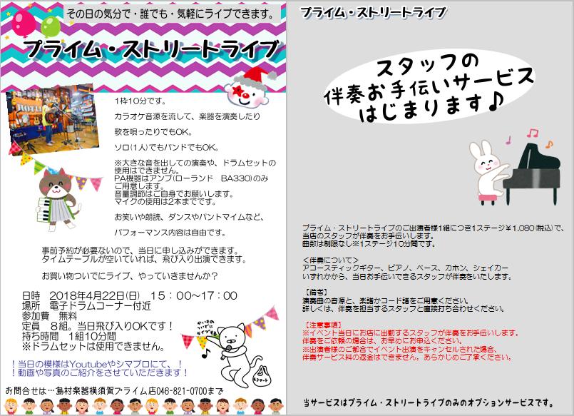 f:id:shima_c_yokosuka:20180104151837p:plain