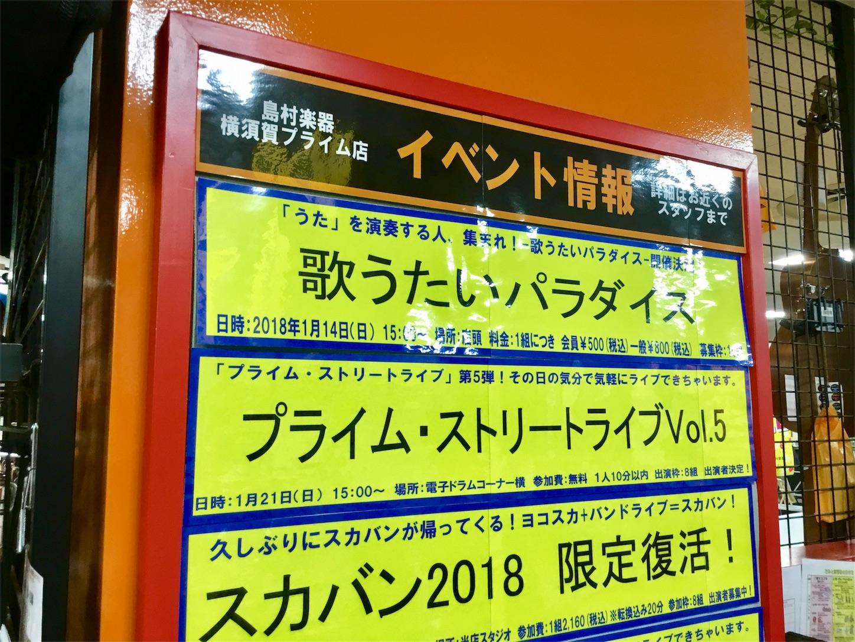 f:id:shima_c_yokosuka:20180113174234j:image