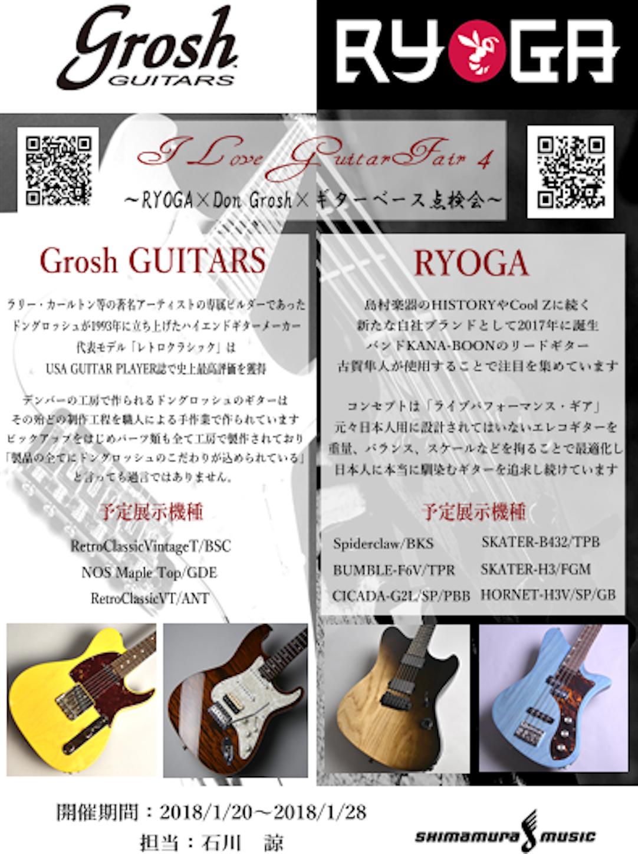 f:id:shima_c_yokosuka:20180118195155p:image