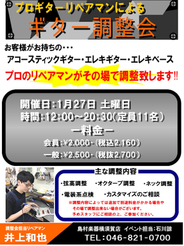 f:id:shima_c_yokosuka:20180118195229p:image