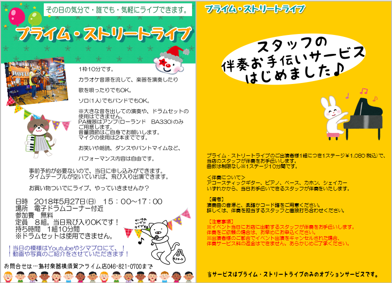 f:id:shima_c_yokosuka:20180126162353p:plain
