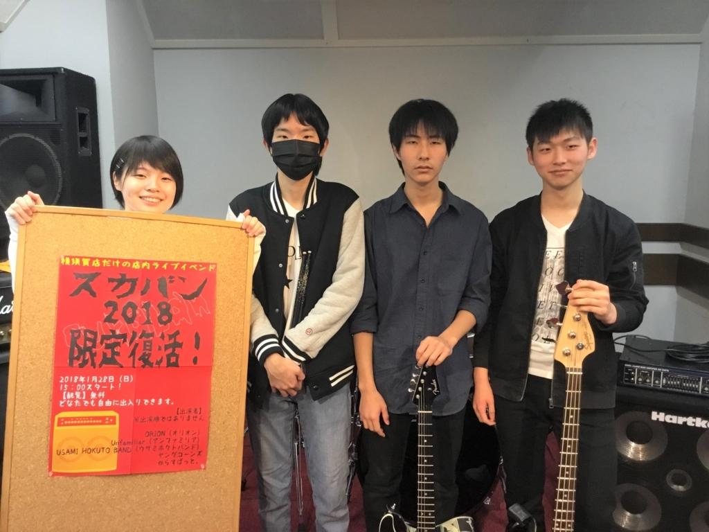 f:id:shima_c_yokosuka:20180131122224j:plain