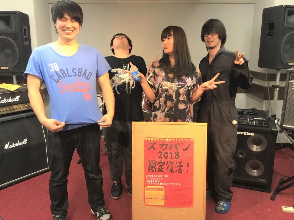 f:id:shima_c_yokosuka:20180131122526j:plain