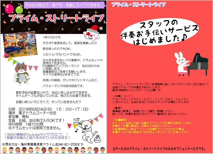f:id:shima_c_yokosuka:20180220135701p:plain