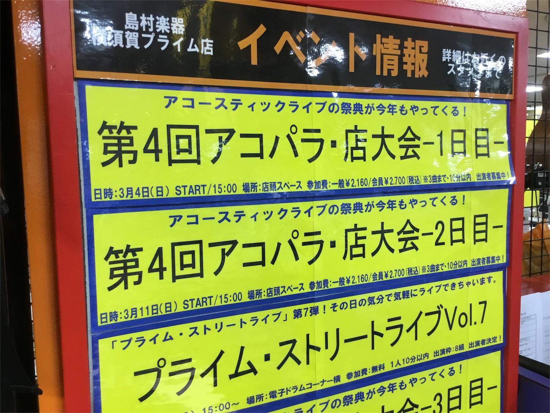 f:id:shima_c_yokosuka:20180303155823j:image