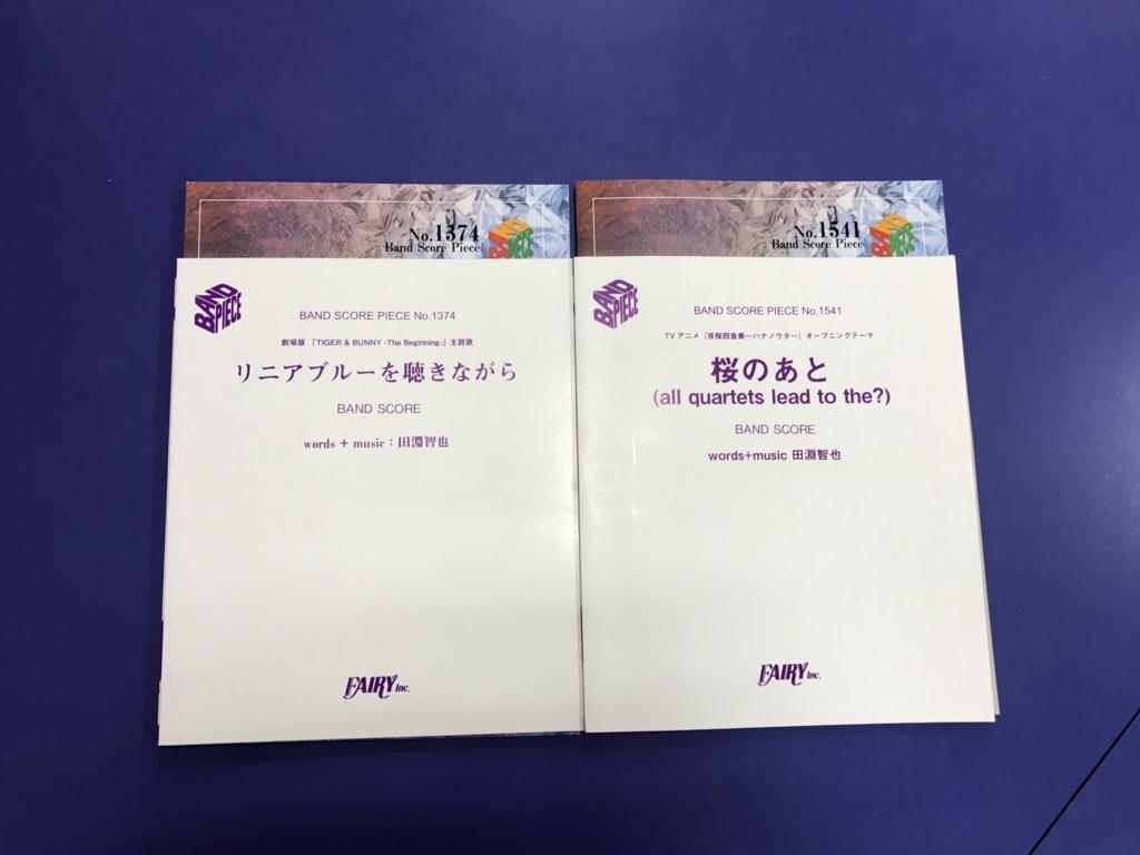 f:id:shima_c_yokosuka:20180317183454j:plain