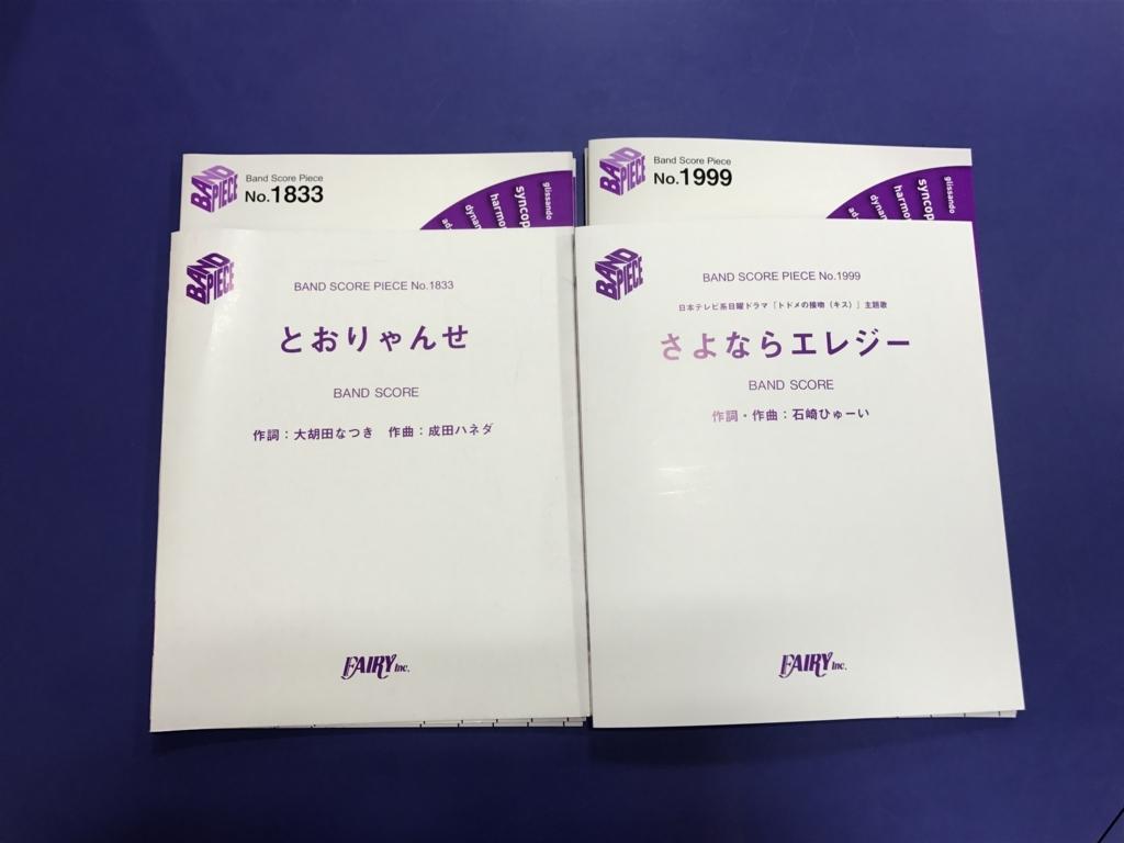 f:id:shima_c_yokosuka:20180317184328j:plain