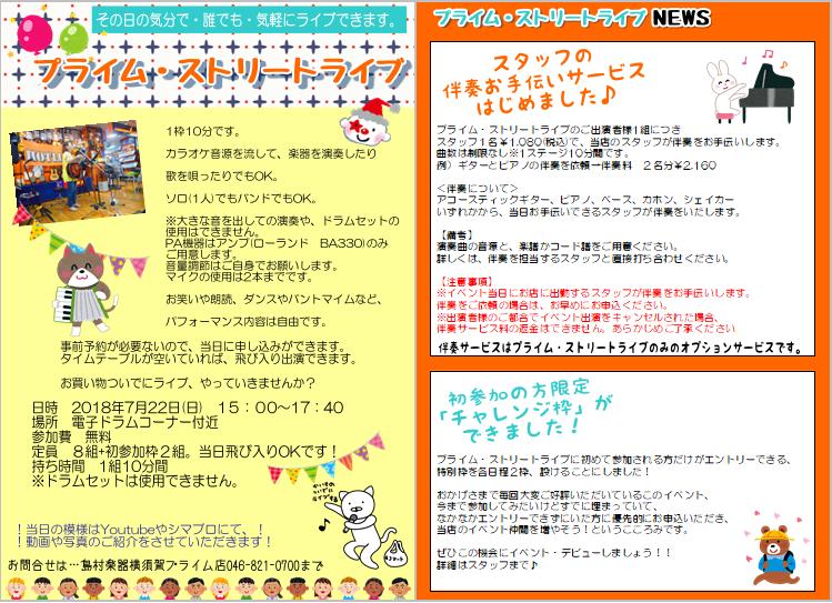 f:id:shima_c_yokosuka:20180320120113p:plain