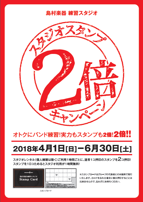 f:id:shima_c_yokosuka:20180327120505p:plain