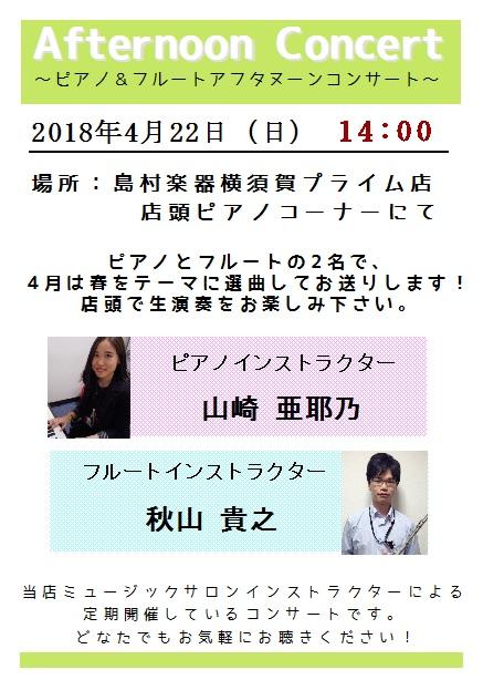 f:id:shima_c_yokosuka:20180331135445j:plain