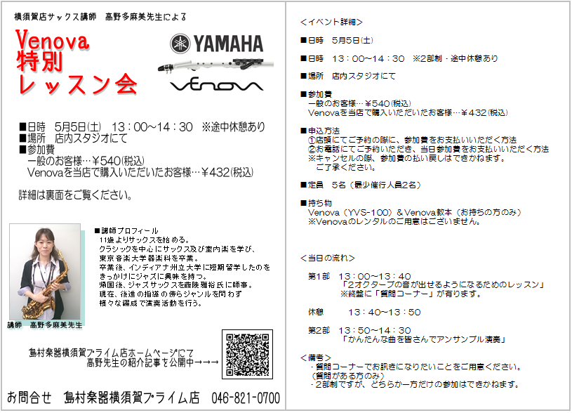 f:id:shima_c_yokosuka:20180420173850p:plain