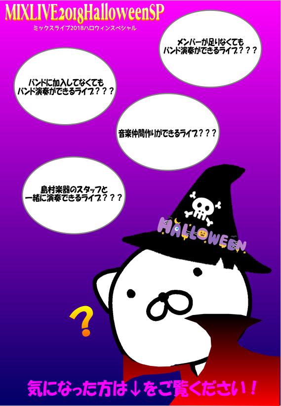 f:id:shima_c_yokosuka:20180427155401p:plain